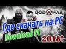 Где скачать God of War 2018 на ПК через торрент Download God of War Repack