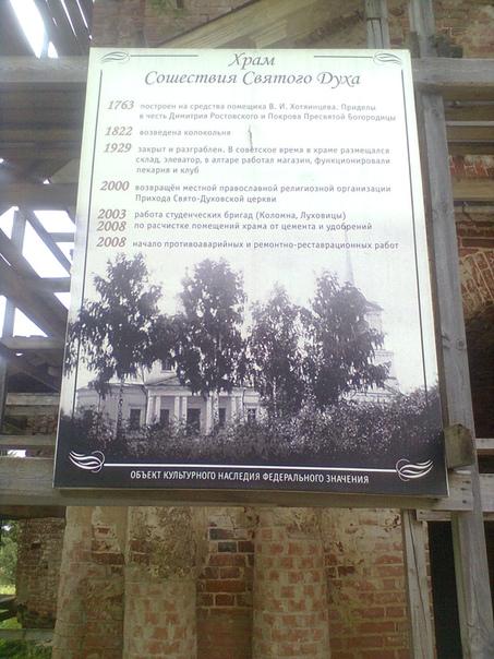 Табличка справа  ©Мария Куница https://vk.com/id5974921