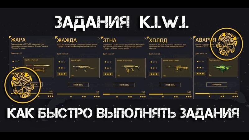 Warface. Как быстро выполнять задания K.I.W.I.