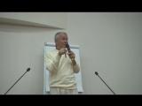 Александр Хакимов - Анатомия Эгоизма - 02. Мужской и женский эгоизм (семинар по ведической психологии)