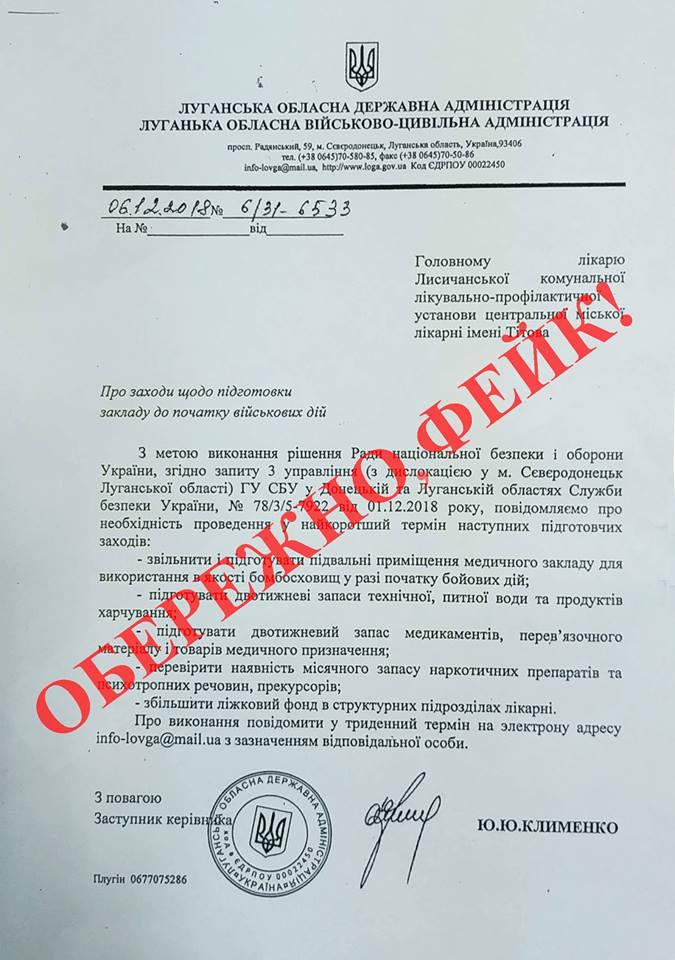 Военное положение: в Луганской ОГА рассказали о фейковых документах (фото)