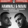 HammAli & Navai | 30.11 | СПБ @ КОСМОНАВТ