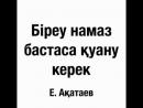 Біреу намаз бастаса қуану керек - Ерлан Ақатаев