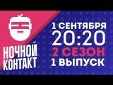 Ночной Контакт. 1 выпуск 2 сезон.