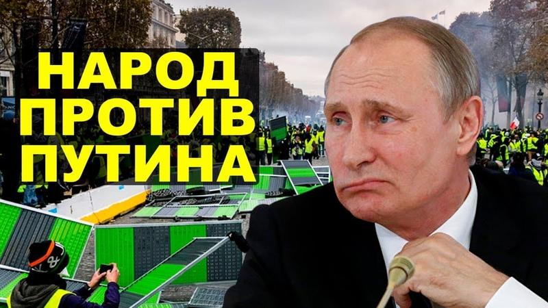 Народ винит Путина Будет ли как во Франции