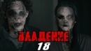 ЭТОТ ФИЛЬМ ИЩУТ ВСЕ СТРАШНОЕ КИНО Владение 18 Русские детективы триллеры ужасы HD