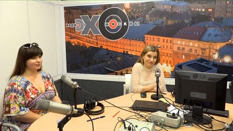 Приют Муркоша в передаче Чувствительно радиостанции Эхо Москвы 28.07.2018 » Freewka.com - Смотреть онлайн в хорощем качестве