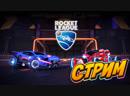 Rocket League!! Играем с подписчиками!! | СТРИМ |