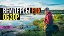 Вейдерсы для рыбалки FOX Обзор забродного комбинезона