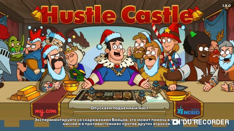 Новый арт 100 лвл Hustle Castle