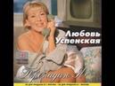 ЛЮБОВЬ Успенская Пропадаю я ( Альбом 1997 год )