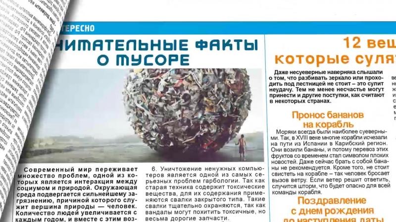 В свежем номере газеты Стерлитамак-недели №40 от 3 октября 2018 г.