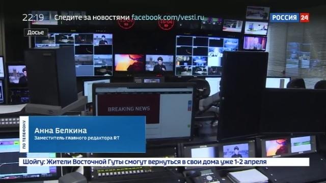 Новости на Россия 24 • Russia Today прекращает работу в Вашингтоне