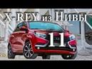 Икс рей из нивы 11 серия XRAY новая лада 4 на 4