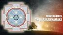 Мантра Раху Гармонизация и усиление Раху в гороскопе