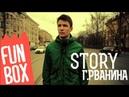 FUNBOX STORY | Г.РВАНИНА (ЧЕРНАЯ ЭКОНОМИКА)