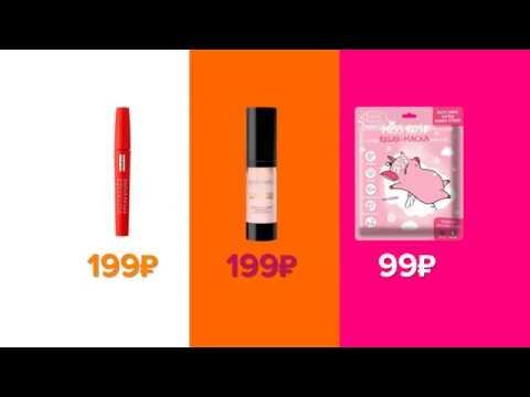 Рекламный ролик для сети магазинов косметики АЗУМА | CINEMA4e