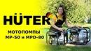 Обзор мотопомп HUTER MP 50 и MPD 80