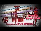 Клиника Live №116 | Прохождение игры The Evil Within #8