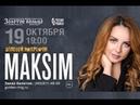 МакSим 19 10 2018 Москва театр Золотое кольцо Полная версия