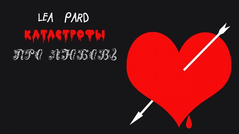 LEA PARD - Про любовь (Катастрофы)