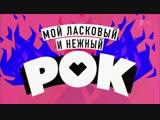 Алсу - «Чёрный пёс Петербург», «Всё идёт по плану», «Моя бабушка курит трубку»
