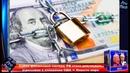 Смена финансовой тактики: РФ стала действовать агрессивно в отношении США ➨ Новости мира ProTech