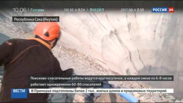 Новости на Россия 24 • Авария на руднике Мир: восьмерых горняков не нашли