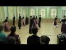 Историко бытовой танец 3Х 1 семестр 2017 2018