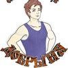 Детский тренажерный зал, бокс, самооборона
