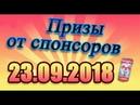 Итоги от группы Создание сайтов. 23.09.2018.