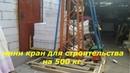 Мини кран подъемник для стройки на 500 кг Своими руками