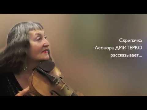 Композитор Андрей Эшпай Рассказывает скрипачка Леонора Дмитерко. Вып. 1