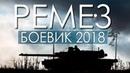 Боевик напугал ютуб! РЕМЕЗ Русские боевики 2018 новинки HD