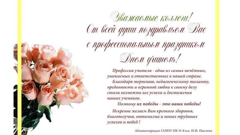 Поздравление Директора ГАПОУ ПК № 8 им. И.Ф. Павлова С ДНЕМ УЧИТЕЛЯ!