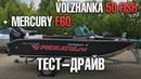 Могучий MERCURY F60 на Волжанке 50 фиш - ВЫБОР для семьи и рыбалки ! Тест, обзор, выводы.