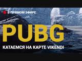 Катаемся на снегоходе в PUBG и изучаем карту Vikendi