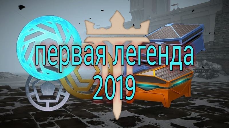 МОЁ ПЕРВОЕ ОТКРЫТИЕ ЛИГИ ЛЕГЕНДА В 2019, НАГРАДЫ ЗА ЛЕГИОН, Shadow Fight 3 121