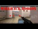 Новый чит WallHack Roblox Работает на Jailbreak Booga Booga Phantom Forces CB RO и другие режимы