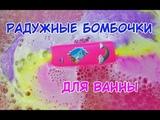 Радужные бомбочки для ванны!!!! Мыловарение Rainbow bath bomb!!!