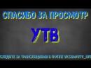 Live: Интернет канал УТВ