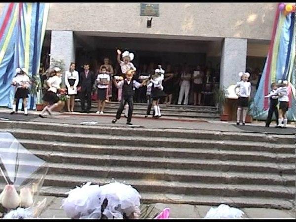 Танец на линейке - Гимн Незнайки - 1cентября 2011.avi