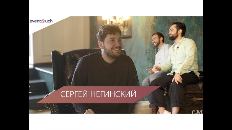 Сергей Негинский - почему профессия ведущего превращается в рудемент