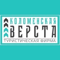 Логотип КОЛОМЕНСКАЯ ВЕРСТА экскурсии в Коломне