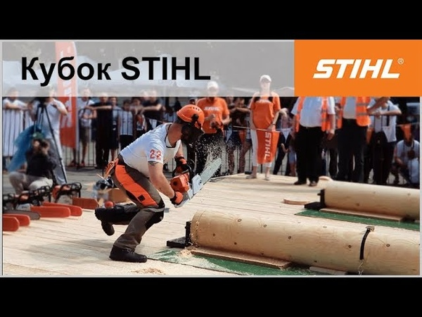 Змагання за «Кубок Stihl 2018» у Чернівцях