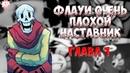 Флауи очень плохой наставник - Глава 1| Rus Dub Polli