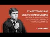 VK LIVE с BadComedian: честное интервью о российском кино