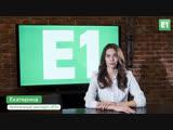 Дайджест новостей от «Е1». 6 выпуск