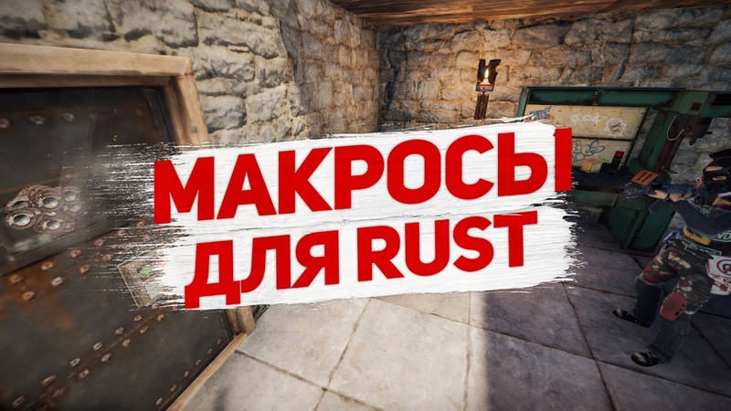 МАКРОСЫ РАСТ / RUST ЛУЧШИЙ МАКРОС (ОБНОВЛЁННЫЙ)