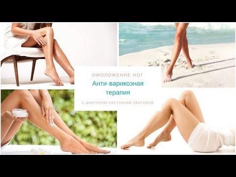 Омоложение ног . Анти-варикозная терапия.